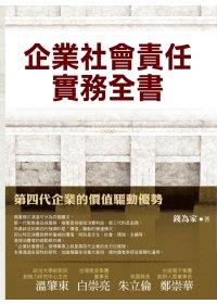 企業社會責任實務全書 :  第四代企業的價值驅動優勢 /