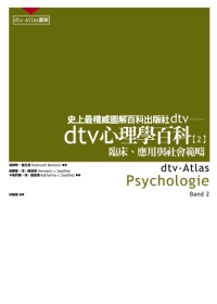 dtv心理學百科(二)--臨床、應用與社會範疇