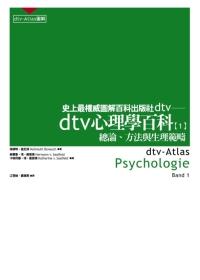dtv心理學百科 /