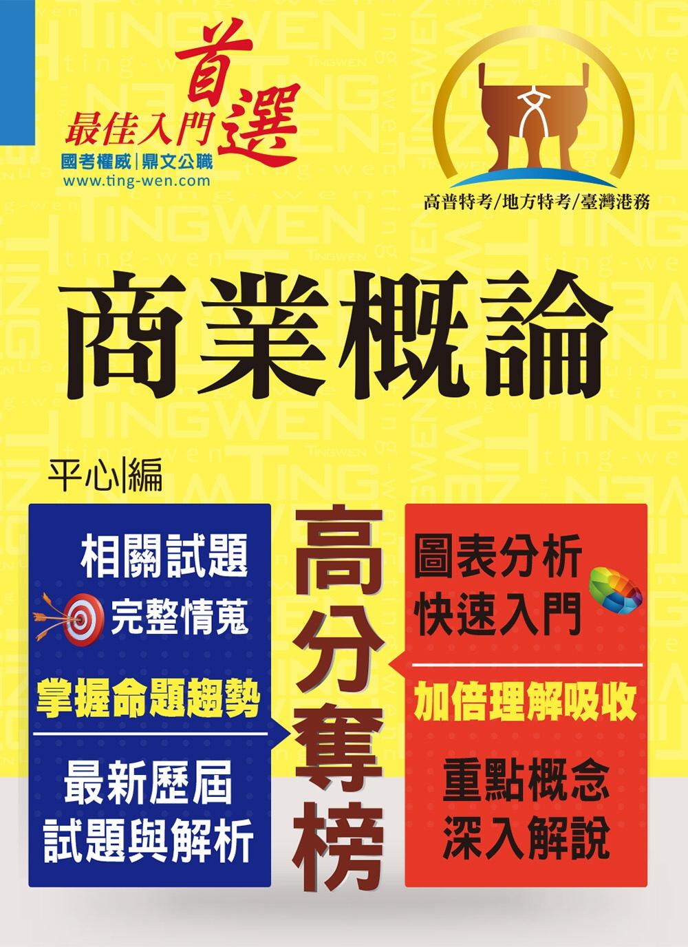 高普特考 臺灣港務~商業概論~ 對應命題大綱‧重點考題精解  2版