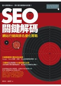 SEO關鍵解碼 :  網站行銷與排名優化實戰 /