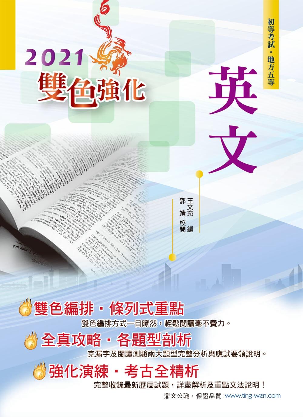 108年初等五等【英文】(雙色編排強化閱讀體驗,字彙文法收錄最完全,歷屆試題含完整解析)(18版)