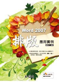 Word 2007排版應用實例