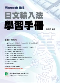Microsoft IME日文輸入法學習手冊 /