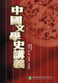 研究所-中國文學...