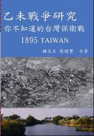 乙未戰爭研究:你不知道的台灣保衛戰