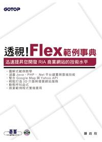 透視!Flex範例事典