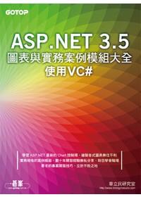 ASP.NET 3.5圖表與實務案例模組大全 :  使用VC# /