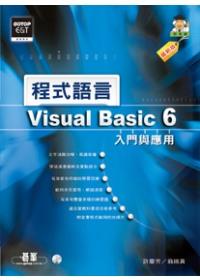 Visual Basic 6.0程式語言入門與應用 /
