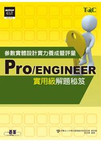 Pro/ENGINEER參數實體設計實力養成評量實用級解題秘笈 /