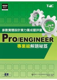 Pro/ENGINEER參數實體設計實力養成評量專業級認證題庫解題秘笈 /