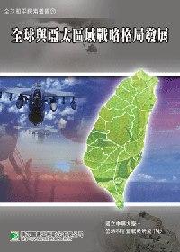 全球與亞太區域戰略格局發展 /
