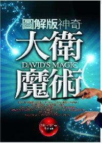 圖解版神奇大衛魔術 =  David