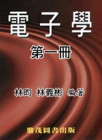 (绝版)電子學第一冊