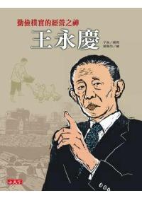 王永慶-勤儉樸實的經營之神