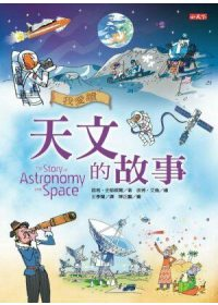 我愛讀天文的故事