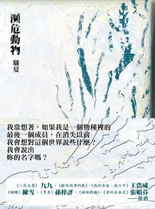 瀕危動物(新詩)