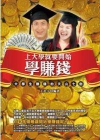 上大學就要開始學賺錢 :  大學生賺錢的天山七劍 /