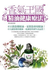 香氣王國 :  精油健康療法 /