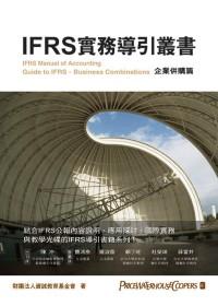 IFRS實務導引...