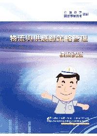 物流與供應鏈管理模擬試題<臺灣菸酒>3版