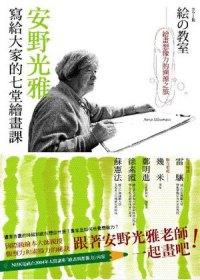 安野光雅寫給大家的七堂繪畫課 :  繪畫想像力的溯源之旅 /