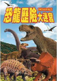 恐龍歷險大迷宮