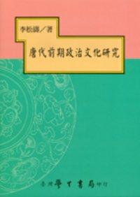 唐代前期政治文化研究
