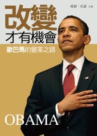 改變 才有機會 =  Obama : 歐巴馬的變革之路 /