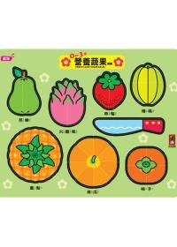 0~3歲營養蔬果...