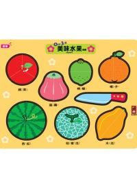 0~3歲美味水果...