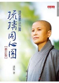 證嚴法師琉璃同心圓(修訂版) /