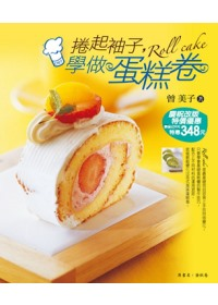 捲起袖子,學做蛋糕卷 =  Roll cake /