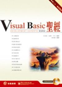 Visual Basic聖經 :  Development experts開發專家 /