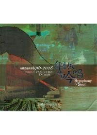 鋼板在吟唱:臺灣造船的故事