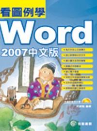 看圖例學Word 2007中文版 /