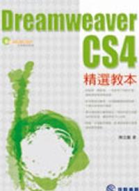Dreamweaver CS4精選教本 /