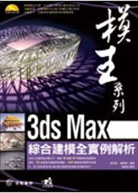 模王系列 :  3ds Max綜合建模全實例解析 /