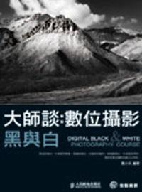 大師談 =  Digital black & white photography course : 數位攝影-黑與白 /