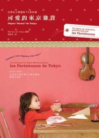 可愛的東京雜貨:巴黎女人挑選的73款珍藏