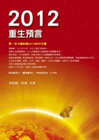 2012重生預言