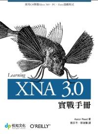 XNA 3.0實戰手冊:使用C#開發Xbox 360.PC.Zune遊戲程式