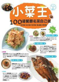 小菜王 :  100道餐廳名菜自己做 /