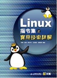 Linux指令集之實用技術詳解 /
