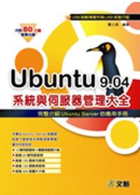 Ubuntu 9.04系統與伺服器管理大全 :  完整介紹Ubuntu server的應用手冊 /