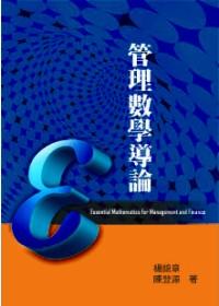 管理數學導論