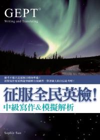 征服全民英檢!中級寫作&模擬解析 =  GEPT writing and translating /