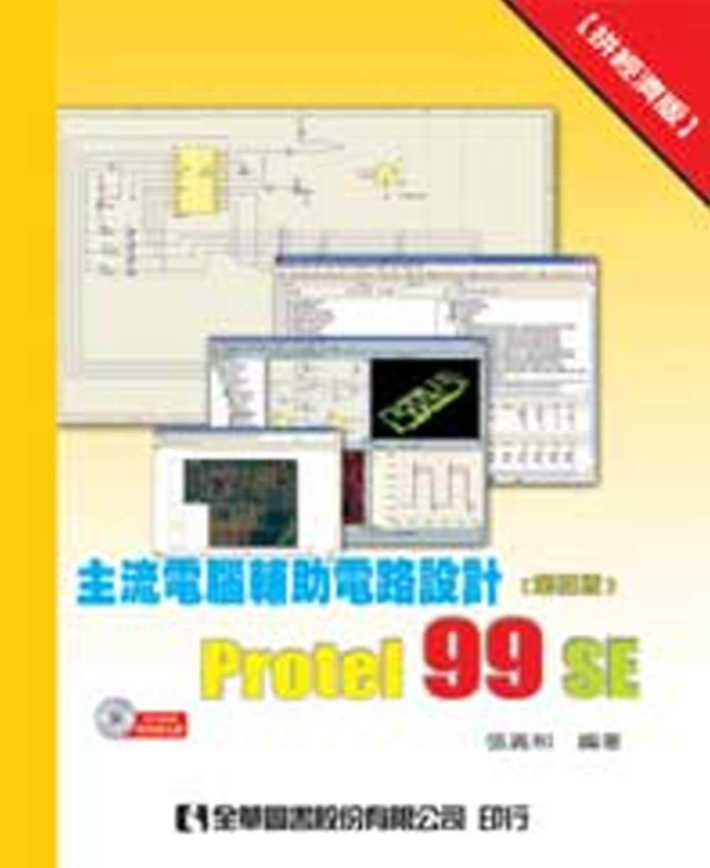 主流電腦輔助電路設計 :  Protel 99 SE /