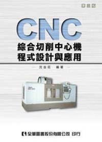 CNC綜合切削中...