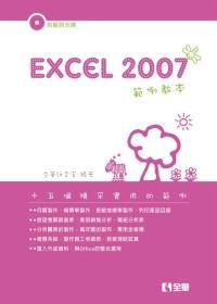 Excel 2007範例教本 /